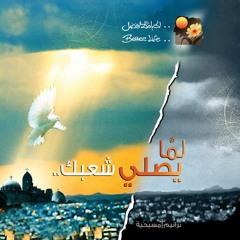 ترنيمة يتألم لآلامك - ألبوم لما يصلي شعبك - الحياة الأفضل | Yeteallem Le Alaamak - Better Life