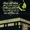 Download تلاوة رائعة من سورة يس بصوت الشيخ د. ياسر الدوسري Mp3