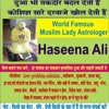 Man Pasand Shadi Ki Dua In Hindi  -  +91-8968495715