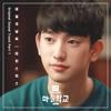 마틴스미스 (Martin Smith) - 내일의 날씨 (Tomorrow's Weather) [Magic School - 마술학교 OST PART 1]