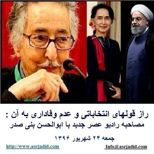 Banisadr 96-06-24=راز قولهای انتخاباتی وعدم وفاداری به آنها: مصاحبه با ابوالحسن بنی صدر
