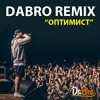 Dabro remix - Макс Корж - Оптимист