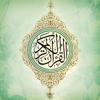 Surah Al-Mulk - Sheikh Abu Obada Mahmood At-Tayyib