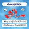 Aao Parhte Hain Quran آئو پڑھتے ہیں قرآن