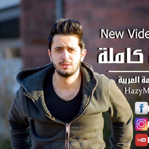 سنة كاملة - البصمة العربية - HazyMan & MR-Law