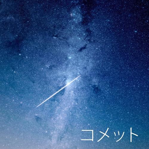 コメット (Comet)