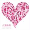 広瀬香美 Hirose Kohmi - Promise(Get Down)