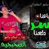 Download مهرجان اللي باعنا خسر دلعنا غناء اسلام سامو - الصحبجية 2018 Mp3