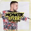 Monatik - Kruzhit - Tom - Rise - Remix - Radio - Edit (mp3.cc)
