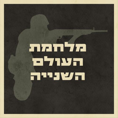 """מה""""ע ה-2 - מבצע לפיד וקרבות בצפון אפריקה"""