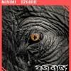 GAJARAAJ ft. S2Hard (Assamese Progressive Rap EDM song 2017)