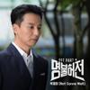 박재정 (PARC JAE JUNG) - Not Gonna Wait [Live Up To Your Name, Dr. Heo - 명불허전 OST Part 4]