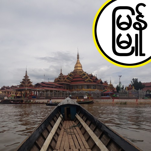 Globalisation, Geography & Environment at Inle Lake: Part 1