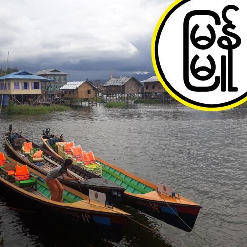 Globalisation, Geography & Environment at Inle Lake: Part 2
