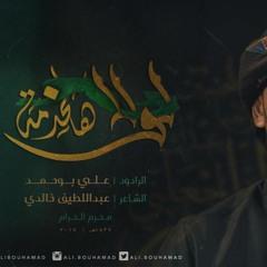 لولا هالخدمة - علي بوحمد | Ali Bouhamad
