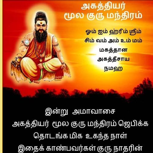 ஸ்ரீ அகத்திய மூலகுரு மந்திர தீக்ஷை