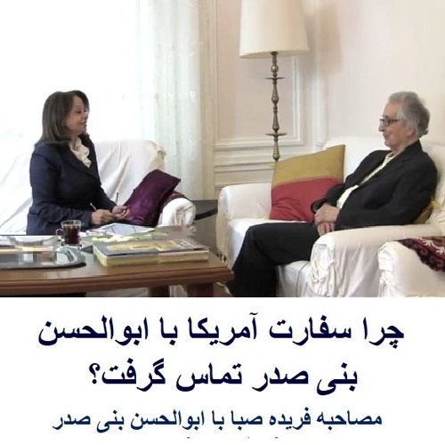 Banisadr 96-06-16=چرا سفارت آمريكا با ابوالحسن بني صدر تماس گرفت؟: در گفتگو با فريدا صبا