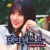 DaebakCast Ep. 36 - GFriend & Elris Album Reviews, The K-Pop Bubble, & Hyukoh NYC Concert