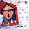 Download ترنيمة لغيت المسافة - ألبوم أحنا ليك - الحياة الأفضل رايز | Laghet El Masafa - Better Life Rise Mp3