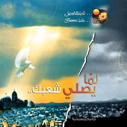 ترنيمة بارك بلادي - ألبوم لما يصلي شعبك - الحياة الأفضل | Barek Belady - Better Life
