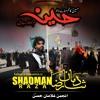 Em Shab Farsi Noha - Syed Shadman Raza Naqvi