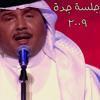 محمد عبده - كل ما نسنس / جلسة جدة 2009 mp3