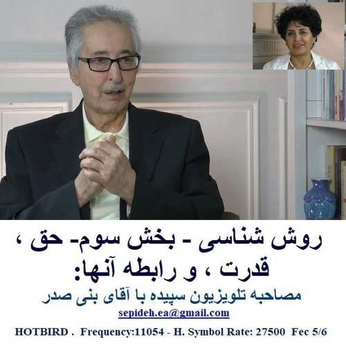 Banisadr 96-06-29=روش شناسی (3)حق ، قدرت ، و رابطه آنها: مصاحبه تلویزیون سپیده با ابوالحسن بنی صدر