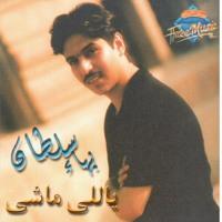 Bahaa Sultan - Ya Tara | بهاء سلطان - يا ترى Artwork