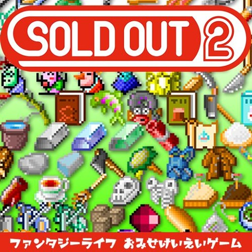 SOLD OUT 2 Soundtrack