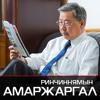 #3 Үндэсний Баялаг - Сэдэв 2 - Монгол Улсын Эдийн Засаг Хаана Явна Вэ?