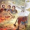 Download ترنيمة سبحوه وزيدوه علواً Mp3