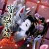 Nightcore - Yoiyami Rensou Kitan  Ryuu to Sakura Miko