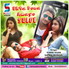 Ekta De Na Amay Selfie - Super Hit Durga Puja Special Bengali Song - MP3 Download