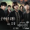 May Queen OST _ Sonya _ Goodbye to Romance