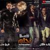 Download Hamada Helal & Mesh Fer2a - Nefsena Nehlam | حمادة هلال ومش فرقة - نفسنا نحلم | من فيلم شنطة حمزة Mp3