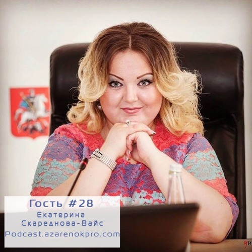 Выпуск #28 Екатерина Скареднова-Вайс. Как повысить культуру франчайзинга в России