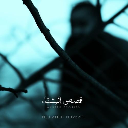 آخر رسالة ليّا | محمد المرباطي