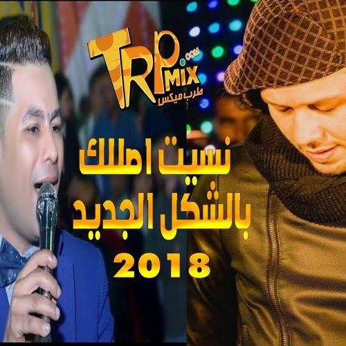 حماده الأسمر والموسيقار عبسلام – نسيت أصلك بالشكل الجديد 2018