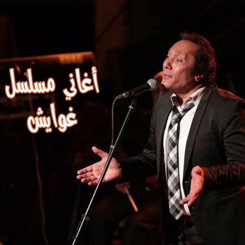 غوايش - علي الحجار - تتر بداية مسلسل غوايش
