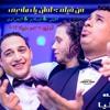 Download اغنية مش عليا رضا البحراوي والليثي ومحمد عبد السلام توزيع حمو مزيكا 2017 Mp3