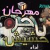 Download مهرجان تاجر حشيش ريشه مادو المعصراوى روشا توزيع احمد ميسى 2018 Mp3
