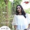 Download 03 - Shwaya Shwaya - شوية شوية Mp3