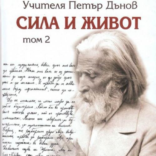 "НБ ""Сила и Живот"" том 2"