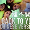 BACK TO YOU 中文版 CHINESE VERSION LOUIS TOMLINSON & BEBE REXHA COVER BY 九九 SOPHIE CHEN