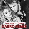 Dabro remix - Твои глаза + Туманы (Макс Барских, Loboda)