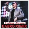 Dabro remix - Егор Крид - Потрачу