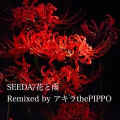 花と雨(Remixed by アキラthePIPPO)