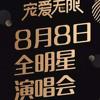 蔡依林 Jolin Tsai - 你怎麼連話都說不清楚 + 舞孃 + 美人計 + 日不落 (2017阿里88會員節 寵愛無限演唱會)
