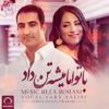 Ba To Ama Mishe Tan Dad by Reza Rohani & Sara Naeini