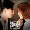카더가든 (Car, the garden) - Dream Or Reality [Live Up To Your Name, Dr. Heo - 명불허전 OST Part 5]